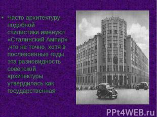 Часто архитектуру подобной стилистики именуют «Сталинский Ампир» ,что не точно,