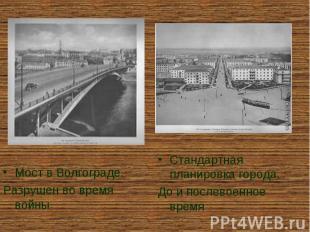 Мост в Волгограде. Мост в Волгограде. Разрушен во время войны