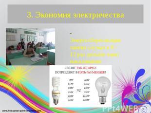 3. Экономия электричества