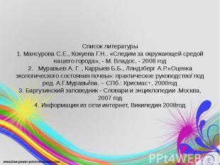 Список литературы 1. Мансурова С.Е., Кокуева Г.Н.. «Следим за окружающей средой