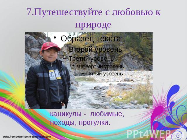 7.Путешествуйте с любовью к природе