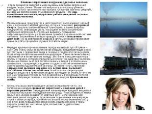 Влияние загрязнения воздуха на здоровье человека Влияние загрязнения воздуха на