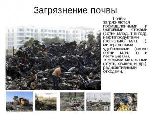 Почвы загрязняются промышленными и бытовыми стоками (сотни млрд. т в год), нефте