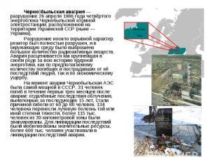 Черно быльская ава рия — разрушение 26 апреля 1986 года четвёртого энергоблока Ч