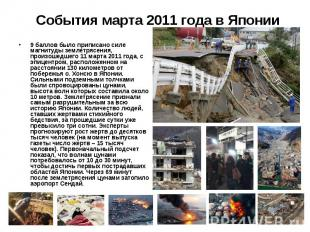 9 баллов было приписано силе магнитуды землетрясения, произошедшего 11 марта 201
