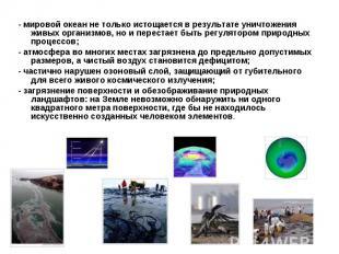 - мировой океан не только истощается в результате уничтожения живых организмов,