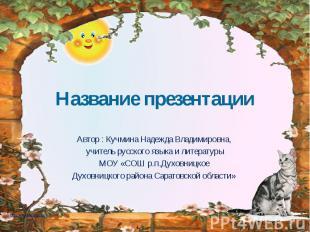 Название презентации Автор : Кучмина Надежда Владимировна, учитель русского язык