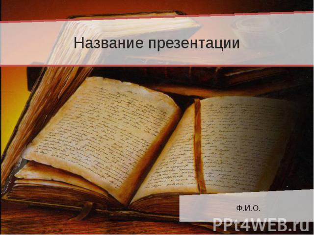 Шаблон книги презентация скачать бесплатно
