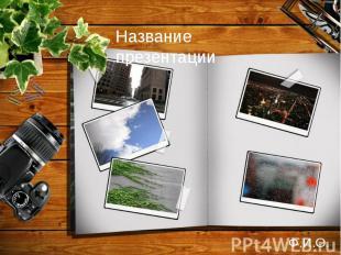 Шаблон презентации фотоальбом скачать бесплатно