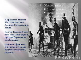 На рассвете 22 июня 1941 года началась Великая Отечественная война. Долгие 4 год