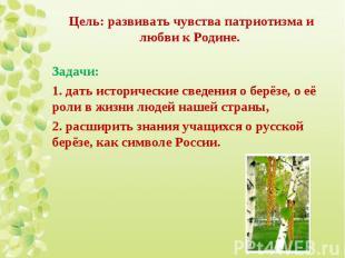 Задачи: Задачи: 1. дать исторические сведения о берёзе, о её роли в жизни людей