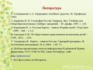 1. Алтымышеев А.А. Природные лечебные средства. М. Профиздат, 1992. 1. Алтымышее