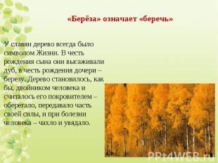 У славян дерево всегда было символом Жизни. В честь рождения сына они высаживали
