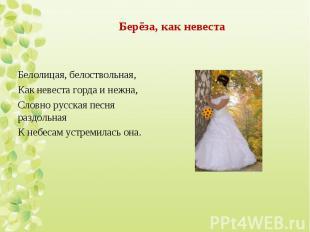 Белолицая, белоствольная, Белолицая, белоствольная, Как невеста горда и нежна, С