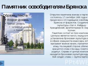 Памятник освободителям Брянска