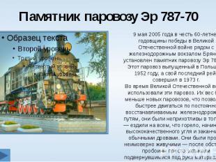 Памятник паровозу Эр 787-70