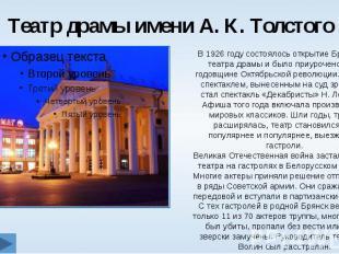 Театр драмы имени А. К. Толстого