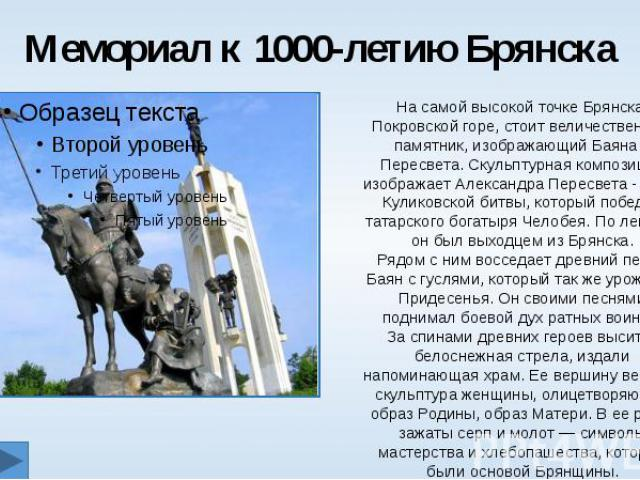 Мемориал к 1000-летию Брянска