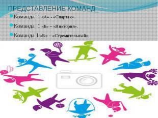 ПРЕДСТАВЛЕНИЕ КОМАНД Команда 1 «А» - «Спартак». Команда 1 «Б» – «Виктория». Кома
