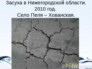 Засуха в Нижегородской области. 2010 год. Село Пеля – Хованская.