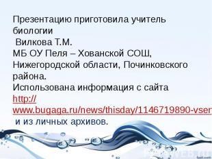 Презентацию приготовила учитель биологии Вилкова Т.М. МБ ОУ Пеля – Хованской СОШ