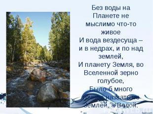 Без воды на Планете не мыслимо что-то живое И вода вездесуща – и в недрах, и по