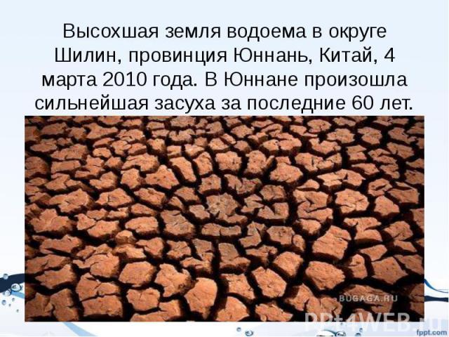 Высохшая земля водоема в округе Шилин, провинция Юннань, Китай, 4 марта 2010 года. В Юннане произошла сильнейшая засуха за последние 60 лет.