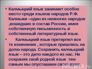 Калмыцкий язык занимает особое место среди языков народов Р.Ф. Калмыки –один из
