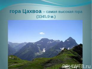 гора Цахвоа – самая высокая гора (3345,9 м.)