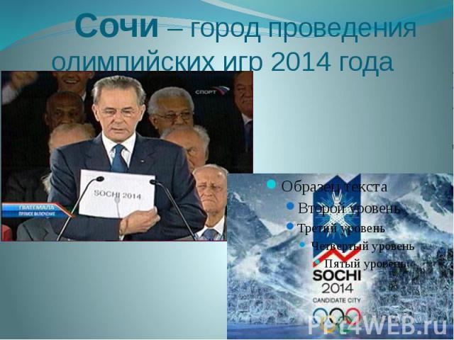 Сочи – город проведения олимпийских игр 2014 года