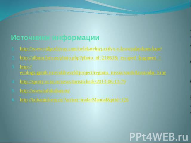 Источники информации http://www.vidpochivay.com/uvlekatelnyj-otdyx-v-krasnodarskom-krae/ http://album.foto.ru/photo.php?photo_id=21863&_escaped_fragment_= http://ecology.gpntb.ru/ecolibworld/project/regions_russia/south/krasnodar_kray http://spo…