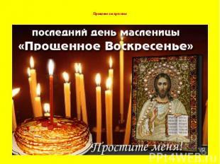 Прощеное воскресенье В этот день в церквях на литургии читается Евангелие с част