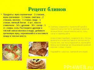 Рецепт блинов Продукты: мука пшеничная - 3 стакана, мука гречневая - 1 стакан, с