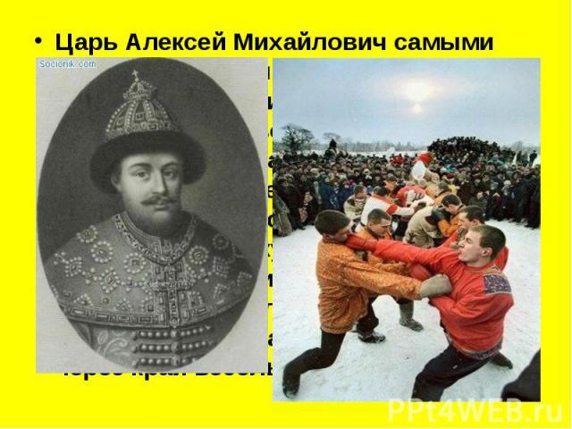 Царь Алексей Михайлович самыми строгими мерами старался утихомирить своих разудалых подданных. Воеводы рассылали по градам и весям царские указы, то запрещая частное винокурение, то требуя, чтобы россияне в азартные игры не играли, кулачных боев не …
