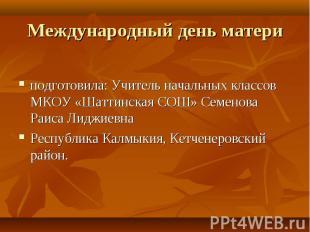 подготовила: Учитель начальных классов МКОУ «Шаттинская СОШ» Семенова Раиса Лидж