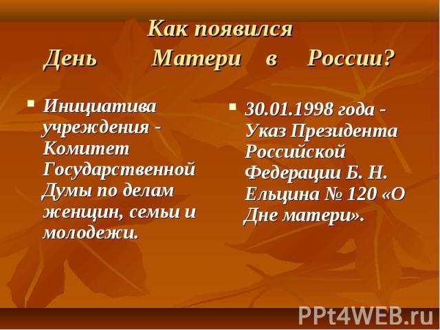 Инициатива учреждения - Комитет Государственной Думы по делам женщин, семьи и молодежи. Инициатива учреждения - Комитет Государственной Думы по делам женщин, семьи и молодежи.