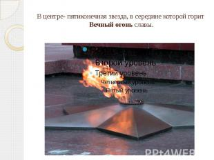 В центре- пятиконечная звезда, в середине которой горит Вечный огонь