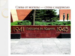 Слева от могилы— стена с надписью