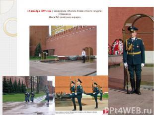 12 декабря 1997 года у мемориала «Могила Неизвестного солдата» установлен Пост №