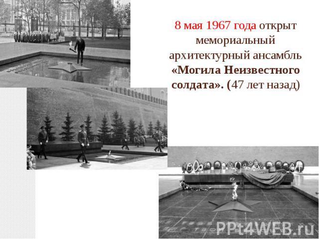 8 мая 1967 года открыт мемориальный архитектурный ансамбль «Могила Неизвестного солдата». (47 лет назад)