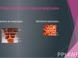 Разнообразие блюд из морошки Варенье из морошки…