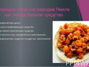 Морошка известна народам Ямала как лекарственное средство 1. профилактика цинги;