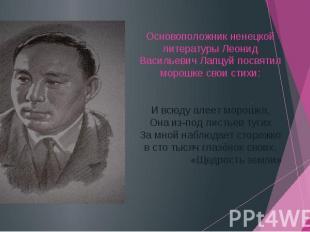 Основоположник ненецкой литературы Леонид Васильевич Лапцуй посвятил морошке сво