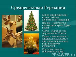 Канон украшения елки приспособили к христианской концепции: Канон украшения елки