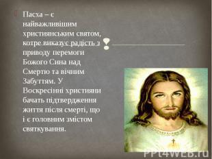 Пасха – є найважливішим християнським святом, котре виказує радість з приводу пе