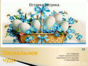 Пасхальное чудо Е.В. Нефедова педагог дополнительного образования МОУ ДОД ДДТ ст