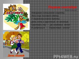 Первое сентября Эдуард Успенский Нежарким солнышком согреты, Леса еще листвой од