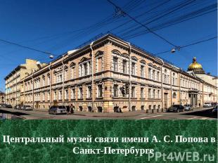 Центральный музей связи имени А. С. Попова в Санкт-Петербурге Центральный музей