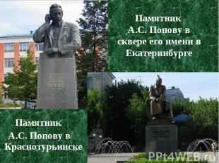 Памятник Памятник А.С. Попову в Краснотурьинске