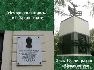 Знак 100 лет радио вСевастополе Знак 100 лет радио вСевастополе